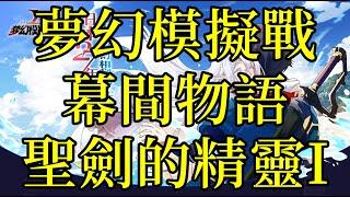 夢幻模擬戰 幕間物語 聖劍的精靈I [索爾台]
