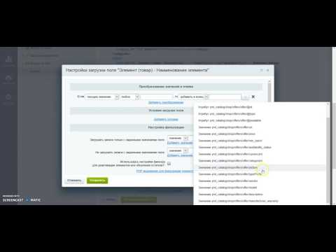 Импорт торговых предложений из XML/YML-файлов - Esol.importxml
