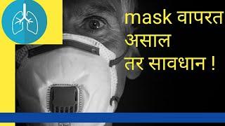 6 Dengerous Disadvantages Of Using Face Mask In Marathi / मास्क वापरण्याचे तोटे जाणून घ्या