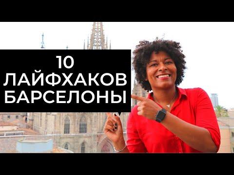 10 ЛАЙФХАКОВ БАРСЕЛОНЫ! Лучшие Барселона советы для путешественников.