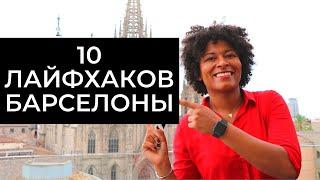 видео: 10 ЛАЙФХАКОВ БАРСЕЛОНЫ! Лучшие Барселона советы для путешественников.