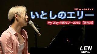 サザンオールスターズ - いとしのエリー 【Cover Piano LEN】 Lyrics 歌詞 和訳 日本語訳 ピアノ 弾き語り