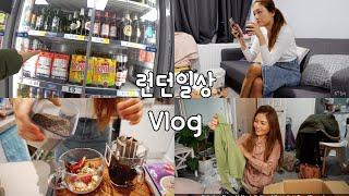 런던일상Vlog|한국옷택배 대!오픈기!주말룩부터 출근룩…