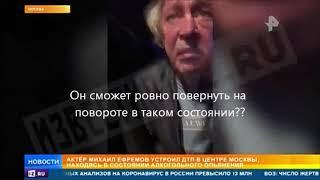 Видео  с камер ДТП Ефремова:  артист пьяный, а ход машины ровный - как это может быть?