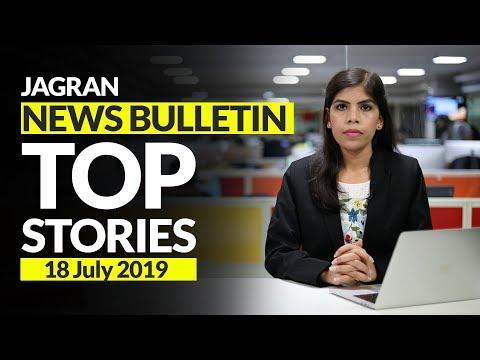 Hindi News Bulletin| Kulbhushan की फांसी पर रोक से बौखलाया Pakistan और Dawood का भतीजा गिरफ्तार