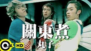 丸子 Cosmo【關東煮】Official Music Video