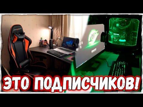 РАБОЧИЙ СТОЛ ПОДПИСЧИКОВ ЧАСТЬ 2!!! ИГРОВОЙ ПК С ASUS GTX 1080!