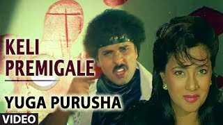 Kannada Old Songs | Keli Premigale | Yugapurusha Kannada Movie Songs