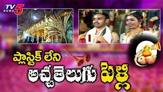 ఈ పెళ్ళి అందరికీ ఆదర్శం | Eco-Friendly Wedding Of The Year | Vizianagaram | TV5 News