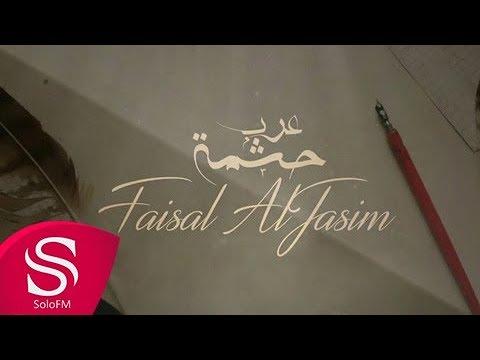 اغنية فيصل الجاسم حشمة عرب 2016 كاملة اون لاين YouTube مع الكلمات
