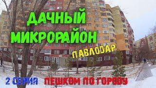павлодар / Дачный  микрорайон 2 / Семейная прогулка по городу Павлодару / Своим ходом
