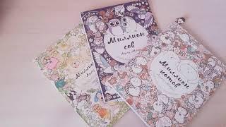 Все мои раскраски от автора Лулу Майо/милллион котов/миллион собак/миллион сов