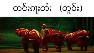 Shan Traditional Dance