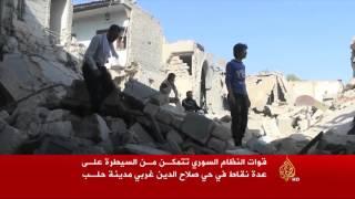 قوات النظام تسيطر على نقاط بحي صلاح الدين بحلب
