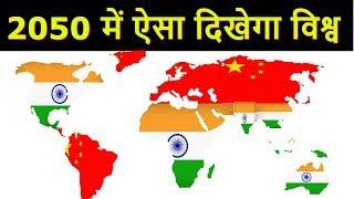 कौन होगा नए विश्व व्यवस्था का KING ??   CHINA VS INDIA   New World Order