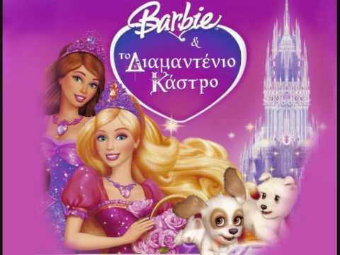 ΔΥΟ ΦΩΝΕΣ GREEK FANDUB  (Η Barbie και το Διαμαντένιο Κάστρο) - YouTube 884166c8e6c