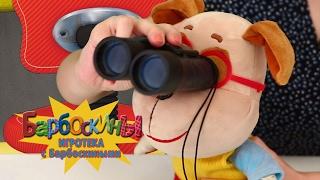 Игротека с Барбоскиными - Оптические приборы для детей