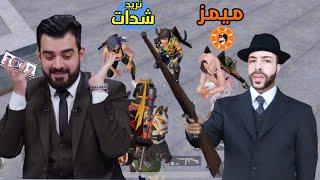 الة اخلي شدات تاكل نص إسرائيل ميمز اترو😹💔 | PUBG MOBILE