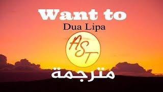 Dua Lipa - Want To | Lyrics Video | مترجمة Video