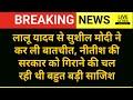 Lalu Yadav से अभी - अभी Sushil Modi ने कर ली बात, Nitish सरकार को गिराने की चल रही थी बड़ी साजिश