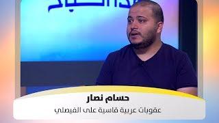 حسام نصار - عقوبات عربية قاسية على الفيصلي