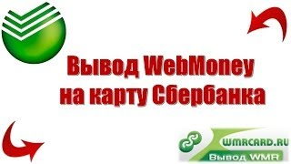 ⇛ Вывод WebMoney (вебмани) на карту Сбербанка(http://wmrcard.ru/ автоматический вывод WebMoney (вебмани) на карту Сбербанка Автор Елена Попова Что бы вывести WebMoney..., 2013-12-12T06:07:51.000Z)