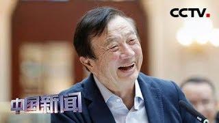 [中国新闻] 央视专访任正非 战斗力蒸蒸日上 华为在最佳状态 | CCTV中文国际