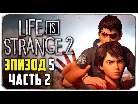 🔴 LIFE IS STRANGE 2 - ЭПИЗОД 5 - ВОЛКИ (ЧАСТЬ 2)