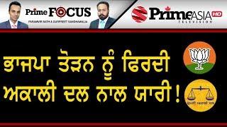 Prime Focus ⚫ (495) || SAD-BJP Alliance in Punjab Can Break