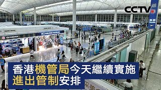 香港机管局今天继续实施进出管制安排   CCTV中文国际