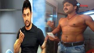 देखें क्यों भोजपुरी स्टार्स से डरे आमिर खान revealed aamir khan scared of bhojpuri starts