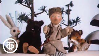 По щучьему велению. Театр кукол С.Образцова (1984)