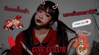 Grace zy || one color EP.1 สีเเดงทั้งหน้ายันขนตา??