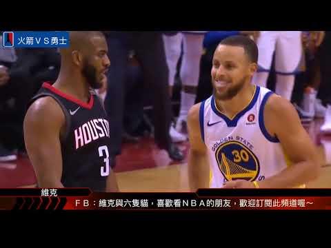 NBA 火箭VS勇士 Game 5 Highlights 20180525