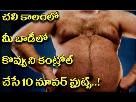 వింటర్ సీజన్లో బాడీలో కొలెస్ట్రాల్ ను కంట్రోల్ చేసే 10 సూపర్ ఫుడ్స్ |10 super foods for fat control