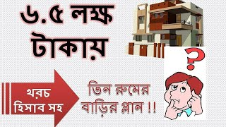 Best Plan for your dream house || Low Budget Home Plan || Bangladesh