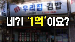 """배달 없이 김밥으로 """"1억 5천"""" 매…"""