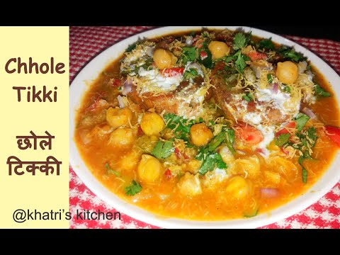 Chole Tikki Chaat Recpe - Aloo Tikki Chaat - Street Style Chole Tikki - Easy To Make At Home