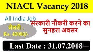 NIACL Recruitment 2018 || Govt. Jobs Apply Online Application