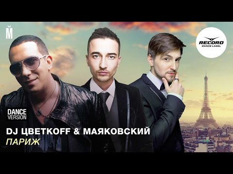DJ Цветкоff & Маяковский - Париж (Dance Version)