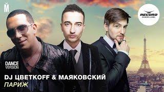 DJ Цветкоff & Маяковский - Париж (Dance Version)