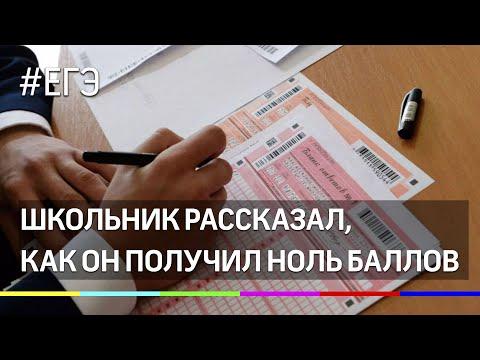 Подстава на ЕГЭ: отличник получил 0 баллов из-за ручки