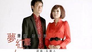 唐儷VS陳隨意-夢紅塵【三立八點檔『牽手』主題曲】(官方完整版MV)