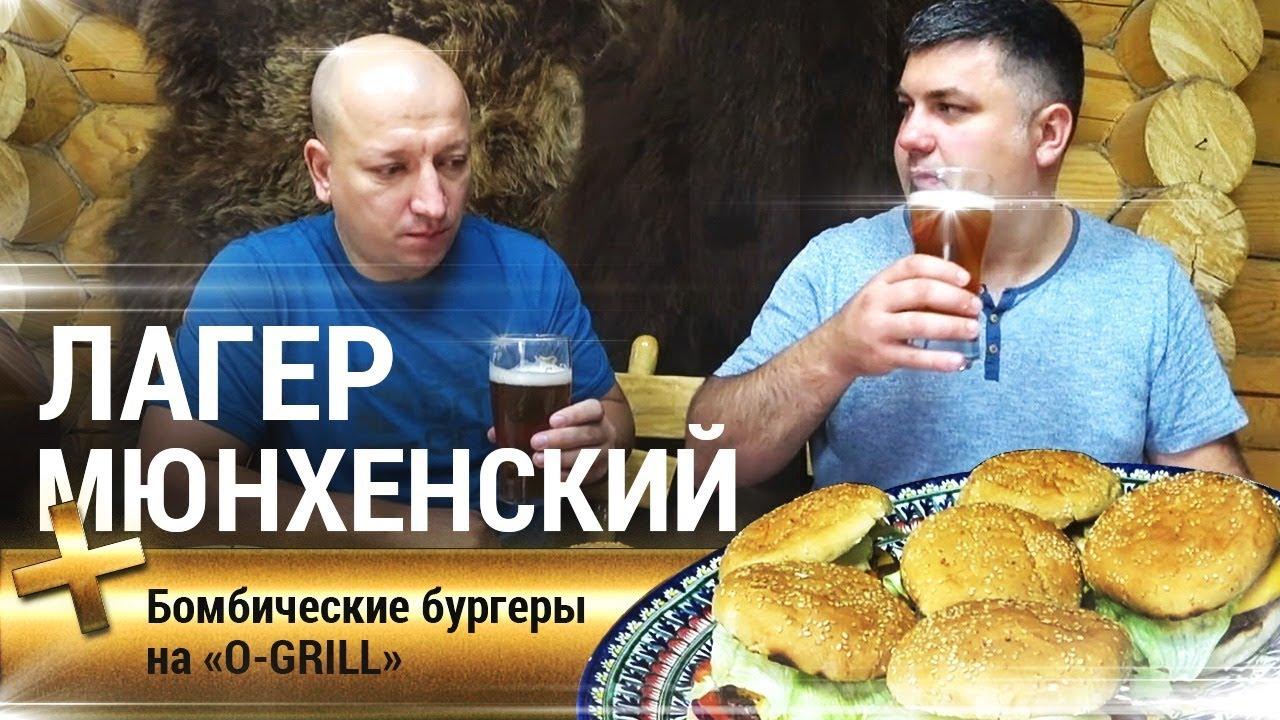 Домашнее пиво мюнхенский лагер / Бомбические бургеры на O-GRILL