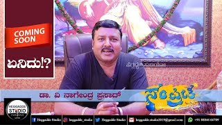 KGF Lyrics Writer V.Nagendra Prasad Blessed For Sampreethi Short Film | Harshavardhan