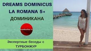 DREAMS DOMINICUS LA ROMANA 5 ДОМИНИКАНА Байяибе обзор отеля Экспертные беседы с ТурБонжур