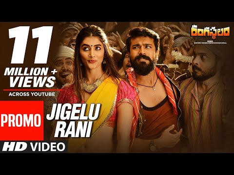 Jigelu Rani Video Song Promo - Rangasthalam Video Songs - Ram Charan, Pooja Hegde