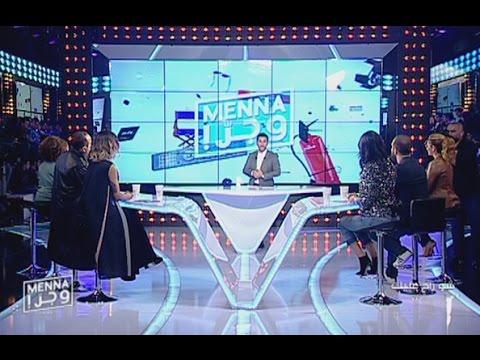 Menna w jerr - 16/01/2017 - شو راح عليك