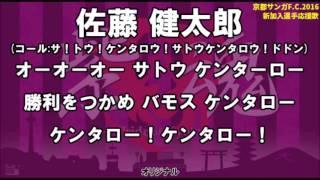 【退団】京都サンガF.C. 佐藤健太郎選手 応援歌  (2016所属)