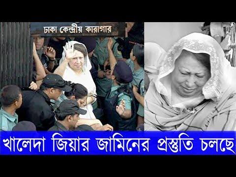 খালেদা জিয়ার জামিনের প্রস্তুতি চলছে! Preparation of bail for Khaleda Zia